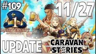 CARAVAN STORIES1周年特設サイト https://caravan-stories.com/event/1s...