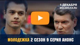 Молодежка 2 сезон 9 серия Анонс на 01.12.2014
