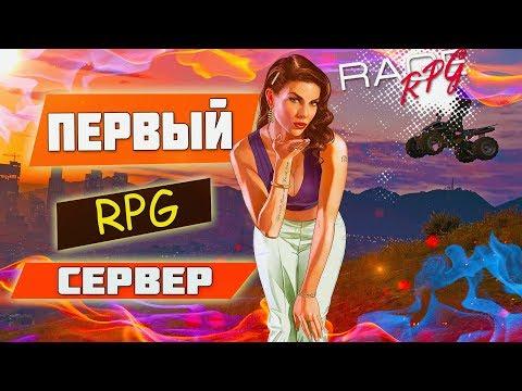 ПЕРВЫЙ RPG СЕРВЕР В GTA V