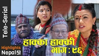 Hakka Hakki - Episode 96   4th June  2017 Ft. Daman Rupakheti, Kabita Sharma