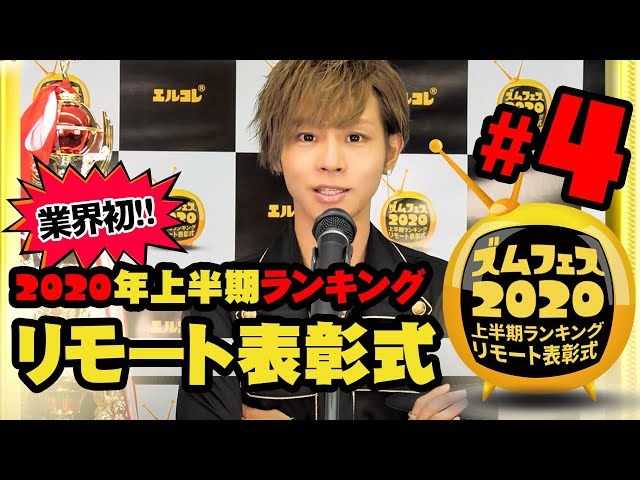 【ホスト業界初!】リモート表彰式 ズムフェス2020 第4部