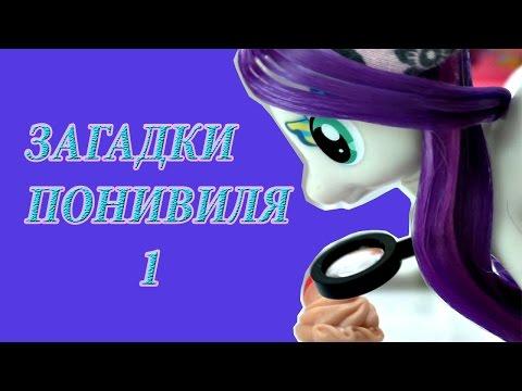 МЛП Видео Пони Сериал Загадки Понивиля 1 серия
