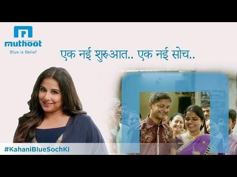 Vidya Balan - Muthoot Pappachan Group announces Vidya Balan as its
