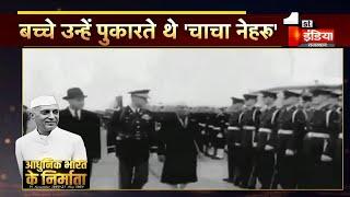 आधुनिक भारत के निर्माता Pandit Jawaharlal Nehru की पुण्यतिथि आज