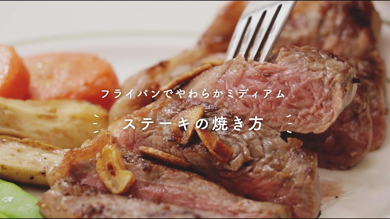 方 ステーキ 美味しい 焼き