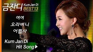 금잔디 인기곡 모음 (13곡 연속듣기) Kum Jan Di BEST13 일편단심 + 사랑껌 + 오라버니 + 여여 외