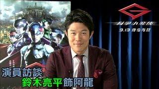 《科學小飛俠》演員鈴木亮平Ryohei Suzuki 飾演阿龍1983年3月29日出生於...