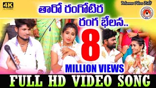 TARO RANGOTIRA RANGA BHELANA | BANJARA VIDEO SONGS | LOVE FAILURE SONGS | NITHIN AUDIOS AND VIDEOS |