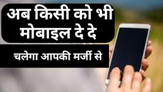 अब किसी को भी मोबाइल दे दे। चलेगा आपकी मर्जी से । best Privecy app