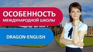 В чем особенность международной интерактивной онлайн школы Драгон-Инглиш?