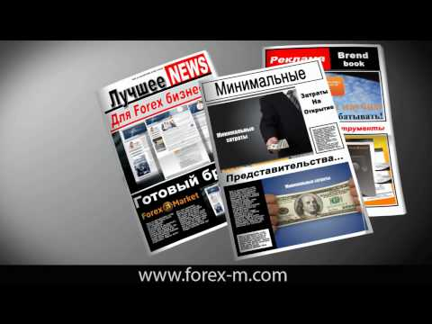Forex-Market - Ваш путь к успеху!