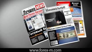 Forex-Market - Ваш путь к успеху!(, 2012-07-12T06:21:02.000Z)