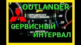 Как сбросить межсервисный интервал  Mitsubishi Outlander.2018