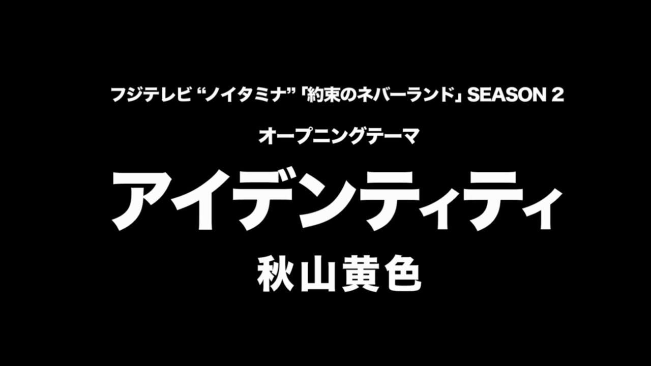 【カバー動画更新情報】「秋山黄色 - アイデンティティ」