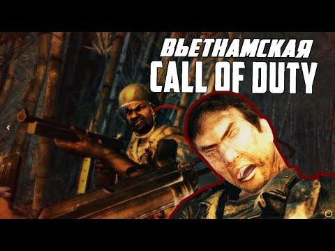 7554 - Вьетнамский вариант Call of Duty!