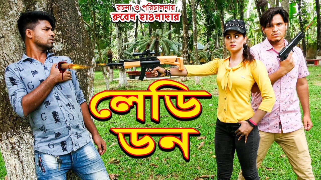 লেডি ডন | lady don | অথৈর নাটক | রুবেল হাওলাদার । জীবন মুখী শর্টফিল্ম | Music Bangla TV
