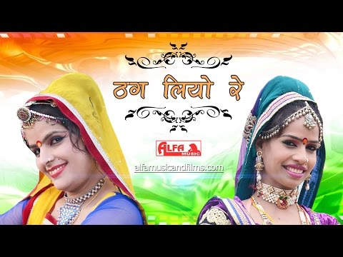 Modi Song | Thug Liyo Re | Marwadi DJ Song | 2017 | Alfa Music & Films | HD VIDEO