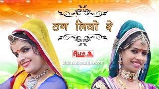 Modi Song   Thug Liyo Re   Marwadi DJ Song   2017   Alfa Music & Films   HD VIDEO