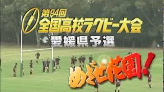 第94回全国高校ラグビー大会 愛媛県予選 CM 決勝戦 11/22(土)12:35KickO...