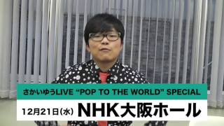 """さかいゆうTOUR """"POP TO THE WORLD""""SPECIAL 公演日:2016/12/21(水) ..."""