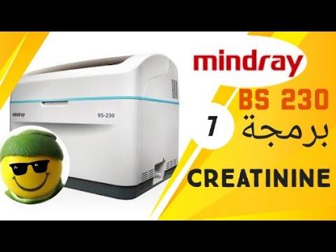 How To Program Creatinine In The Mindray Bs 230/240 Chemistry Analyzer الدرس السابع