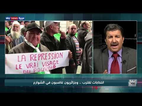 انتخابات تقترب .. وجزائريون غاضبون في الشوارع  - نشر قبل 3 ساعة