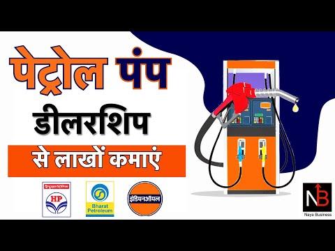 पेट्रोल पंप डीलरशिप कैसे लें 2021   Petrol Pump Dealership Business Ideas   Indian Oil BP HP Petrol