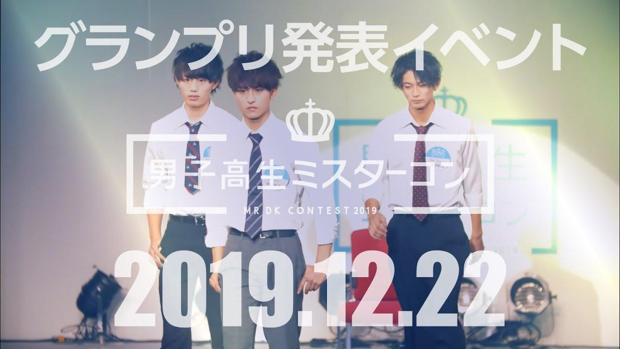 ミスター コン 高校生 2019 男子