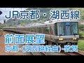【4K前面展望】JR湖西線 京都-(湖西線経由)-敦賀 新快速列車223系電車3230M