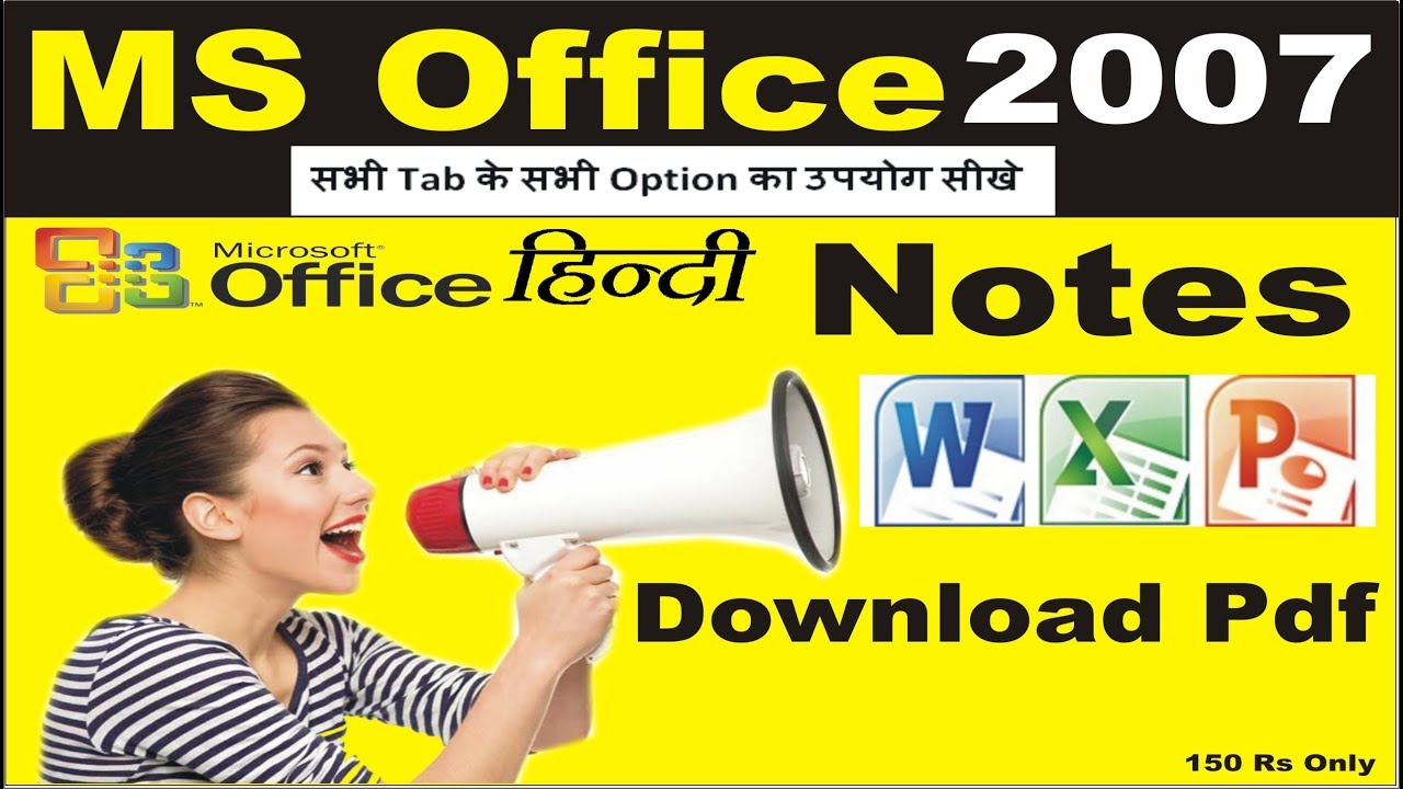 Ms Office 2007 Guide Pdf In Hindi