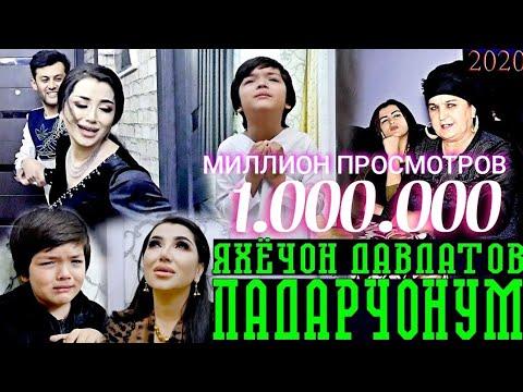 ЯХЁЧОН ДАВЛАТОВ - ПАДАРЧОНУМ   YAHYOJON DAVLATOV - PADARJONUM