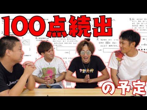 【俺らは大人】小学生の算数のテストなんて100点取れなきゃおかしいでしょ!