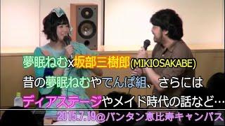 2015.7.19(生放送) 『坂部三樹郎×夢眠ねむ』トークショー でんぱ組.in...