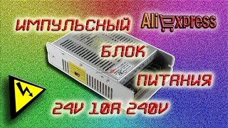 Самодельный ЧПУ.  Импульсный блок питания  24V.  10A.  AliExpress(, 2015-04-09T04:00:00.000Z)
