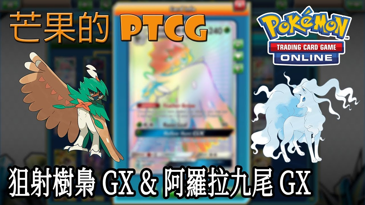 【芒果的PTCG】【SMON】狙射樹梟 Decidueye GX & 阿羅拉九尾 Alola Ninetales - YouTube