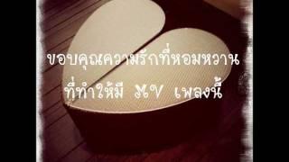 เหมือนเคย - Million Ways to Love