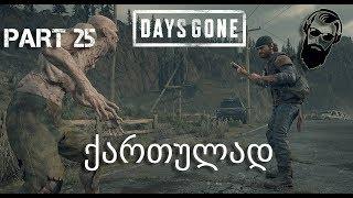 DAYS GONE PS4 ქართულად ნაწილი 25