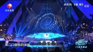 Chinese idol TOP10 performances:中国梦之声10强争霸战完整版 刘思涵何大为出局 央吉玛James表现差强人意