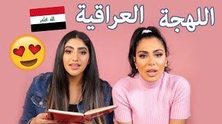 تحدي اللهجة العراقية مع هدى بيوتي