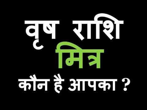 वृष राशि मित्र कौन है आपका || Vrishabha (Vris) Rashi Apka Mitra Kaun Hai ||  Taurus Friendship