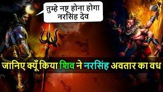 Why lord Shiva had to destroy Narasimha Avatar ?