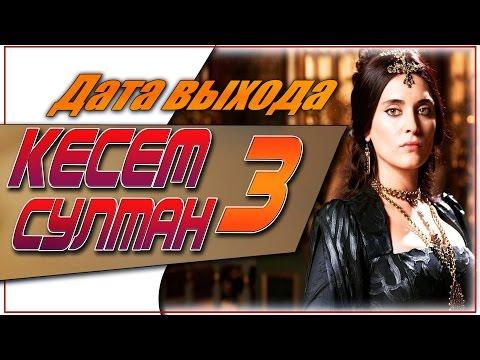 КЕСЕМ СУЛТАН 49 серия, 2 сезон 19 турецкий сериал,русская озвучка, дата выхода серии, обзор