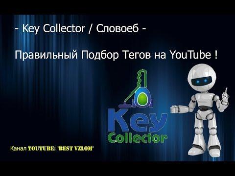 Key Collector / Словоеб - Бесплатно - SEO Оптимизация - Подбор Тегов на YouTube