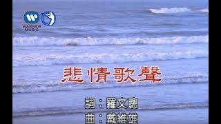 江蕙 Jody Chiang - 悲情歌聲 (官方完整KARAOKE版MV)