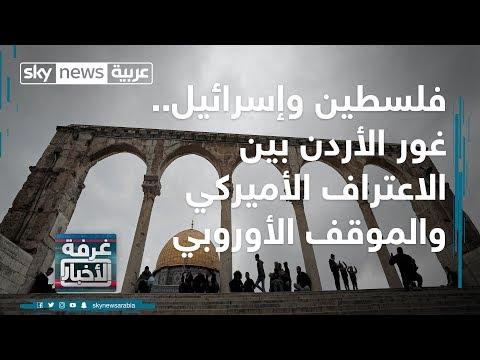 فلسطين وإسرائيل.. غور الأردن بين الاعتراف الأميركي والموقف الأوروبي  - نشر قبل 9 ساعة