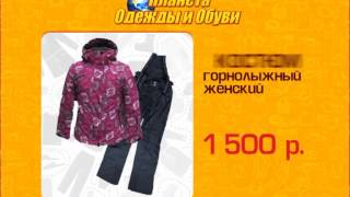 Динам. ролик для магазина «Планета Одежды и Обуви»(, 2013-12-03T09:36:50.000Z)