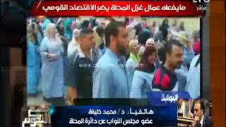 عضو مجلس النواب عن دائرة المحلة:  يناشد عمال المحلة بضرورة العوده للعمل من جديد