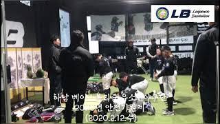 하남 베이스볼리즘 유소년 야구단 안전기원제(2020.2…