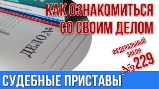видео Как узнать за что наложен арест на Банковскую карту