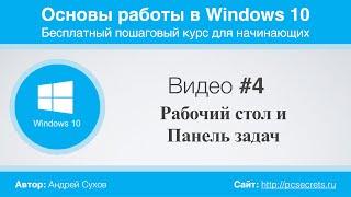 Видео #4. Рабочий стол и Панель задач Windows 10